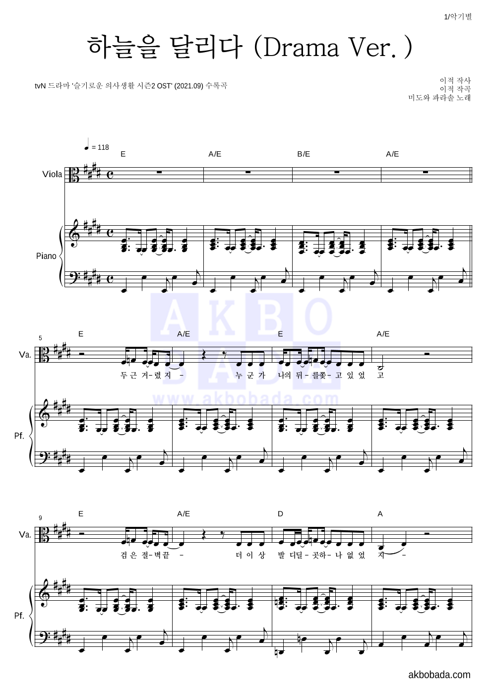 미도와 파라솔 - 하늘을 달리다 (Drama Ver.) 비올라&피아노 악보