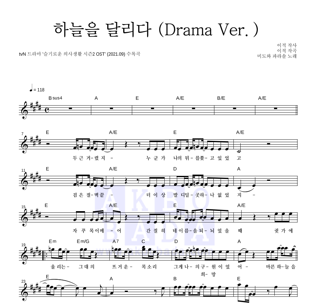 미도와 파라솔 - 하늘을 달리다 (Drama Ver.) 멜로디 악보