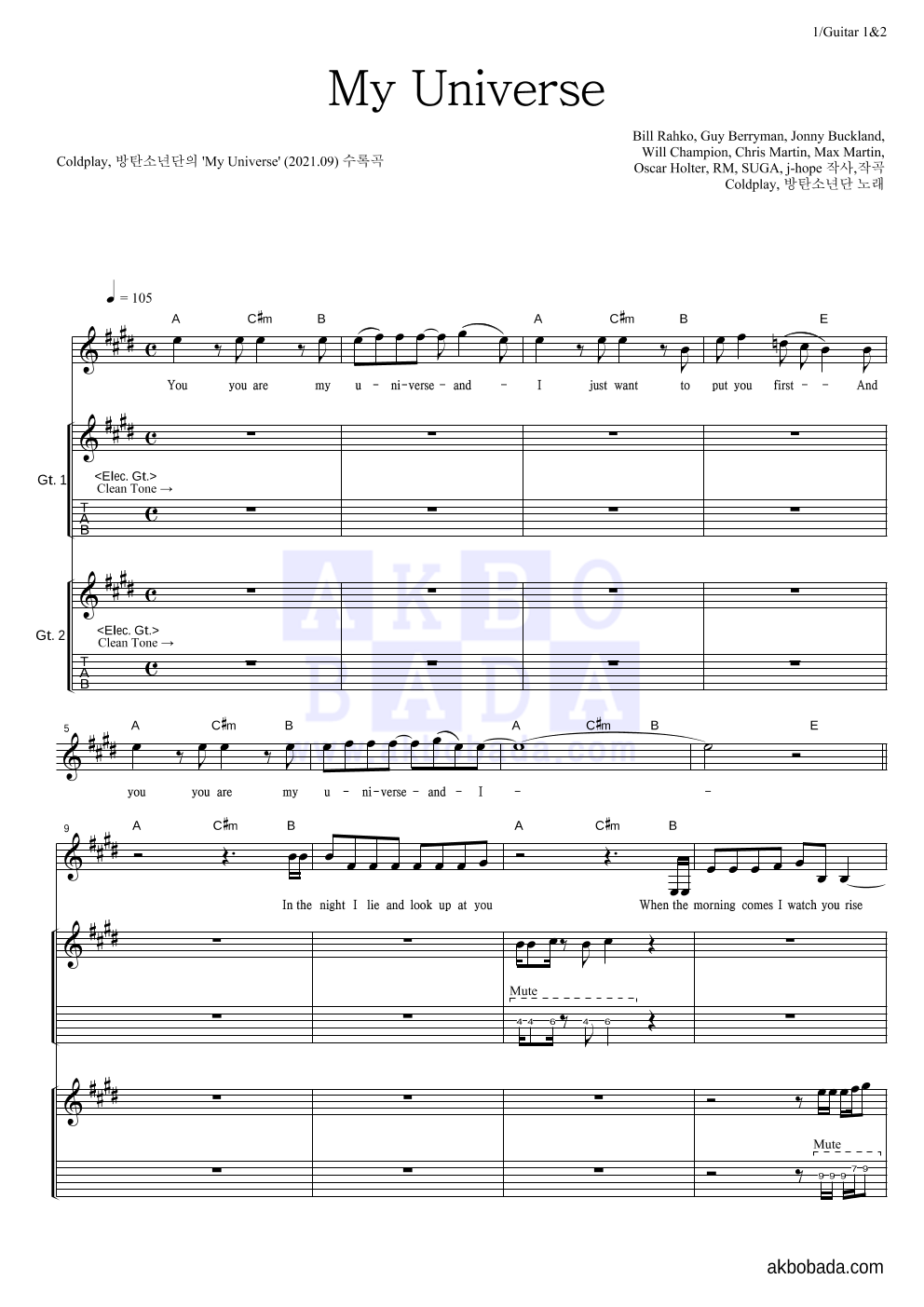 Coldplay,방탄소년단 - My Universe 기타1,2 악보