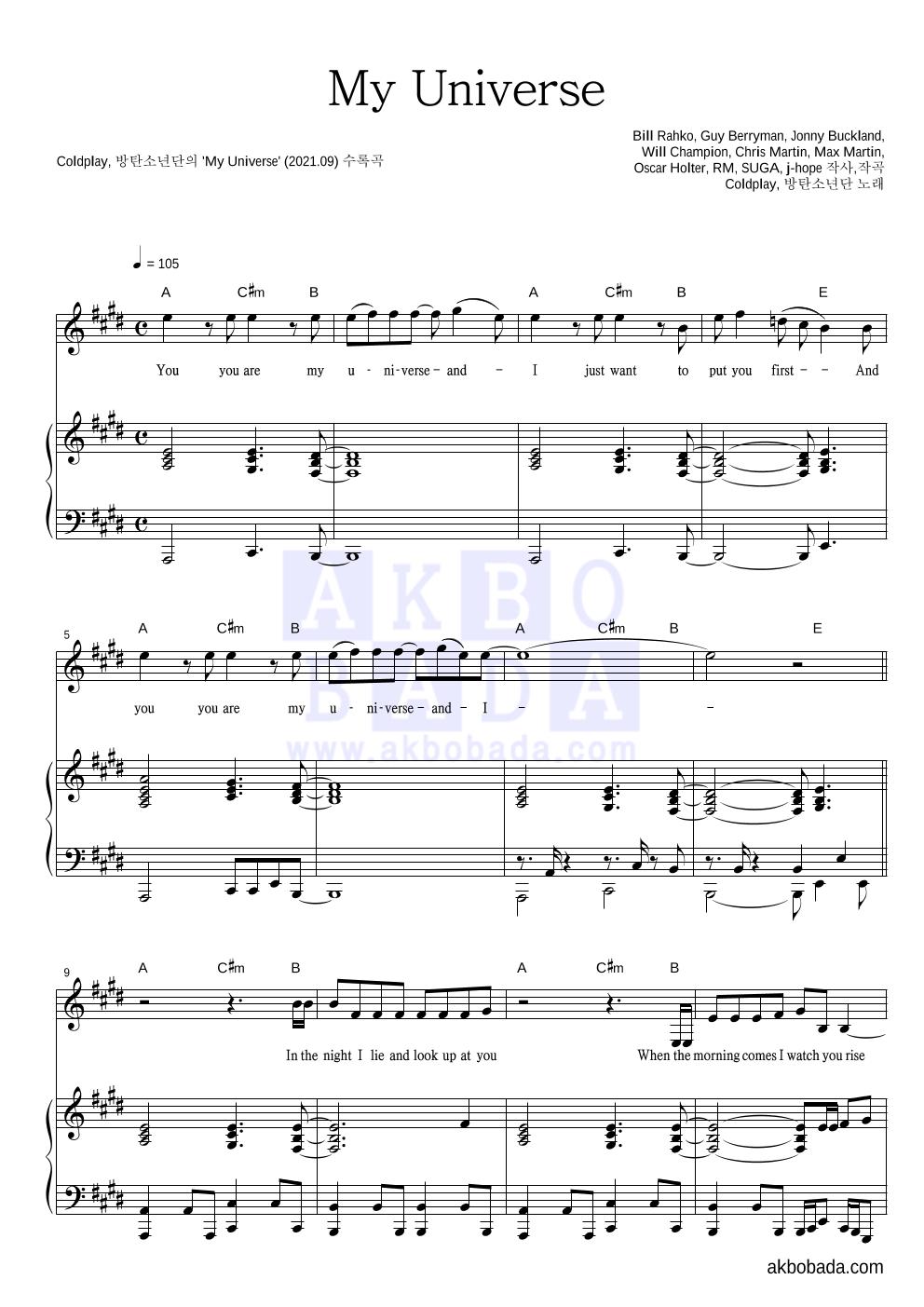 Coldplay,방탄소년단 - My Universe 피아노 3단 악보