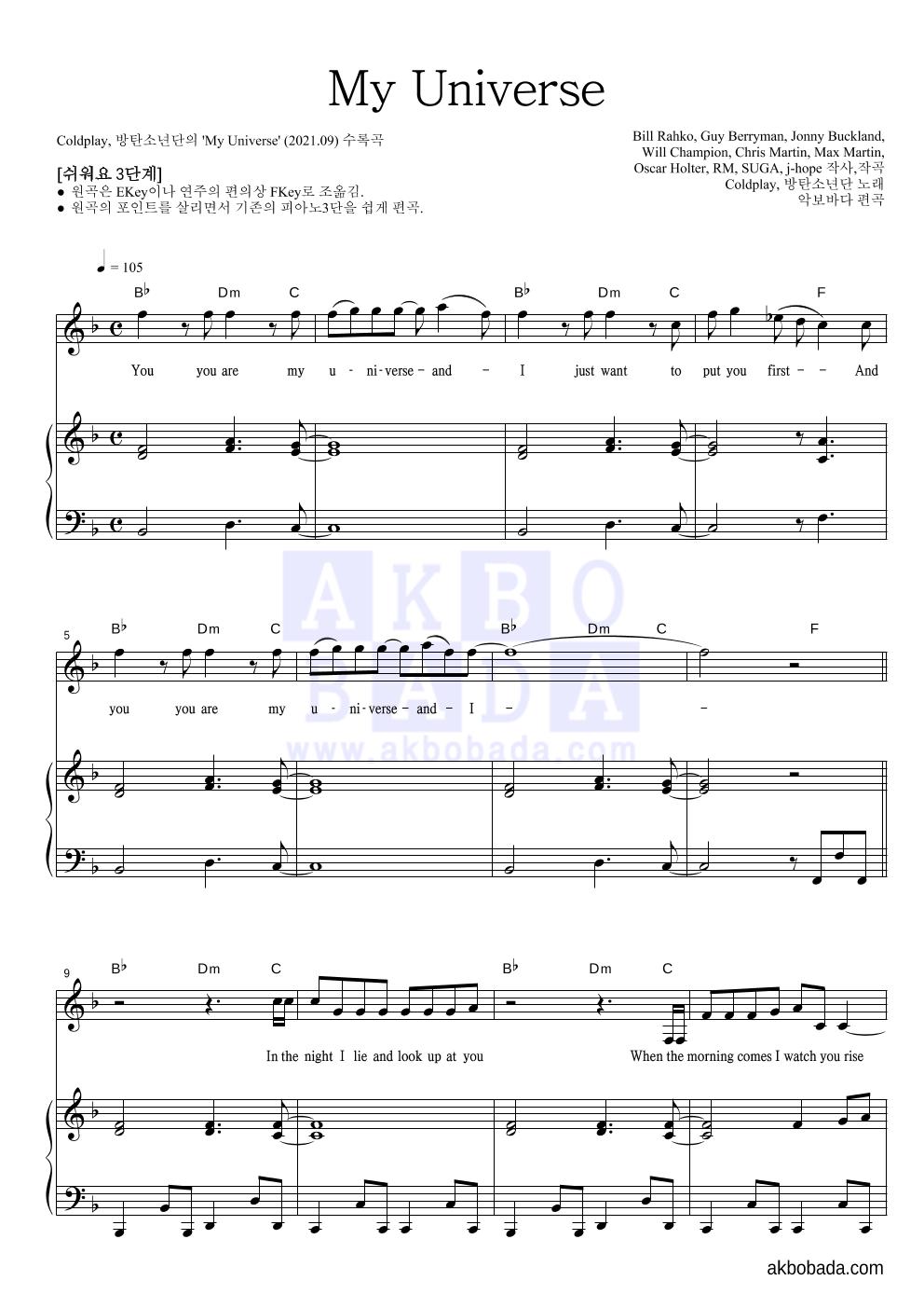 Coldplay,방탄소년단 - My Universe 피아노3단-쉬워요 악보