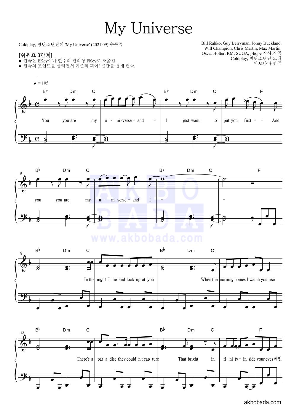 Coldplay,방탄소년단 - My Universe 피아노2단-쉬워요 악보