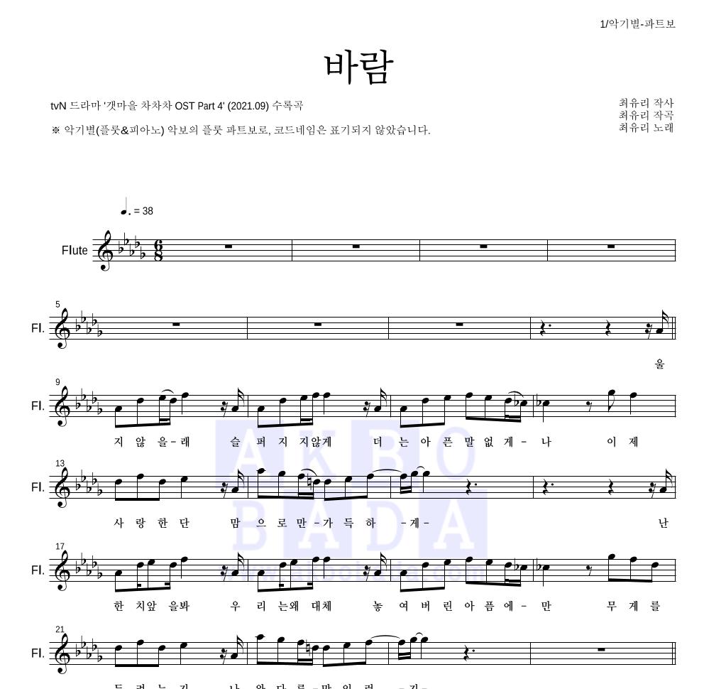 최유리 - 바람 플룻 파트보 악보