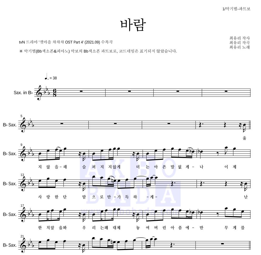 최유리 - 바람 Bb색소폰 파트보 악보