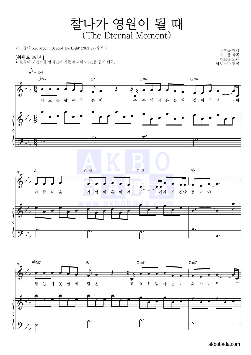 마크툽 - 찰나가 영원이 될 때 (The Eternal Moment) 피아노3단-쉬워요 악보