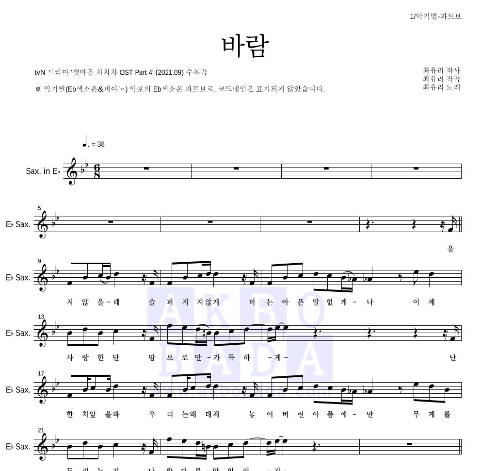 최유리 - 바람 Eb색소폰 파트보 악보