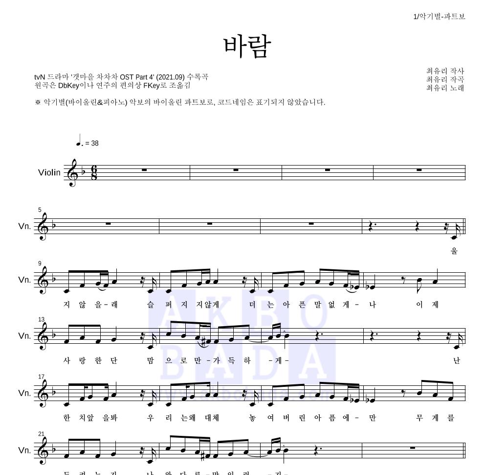 최유리 - 바람 바이올린 파트보 악보