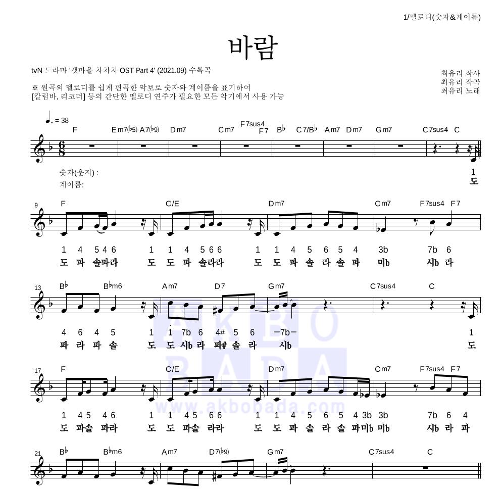 최유리 - 바람 멜로디-숫자&계이름 악보