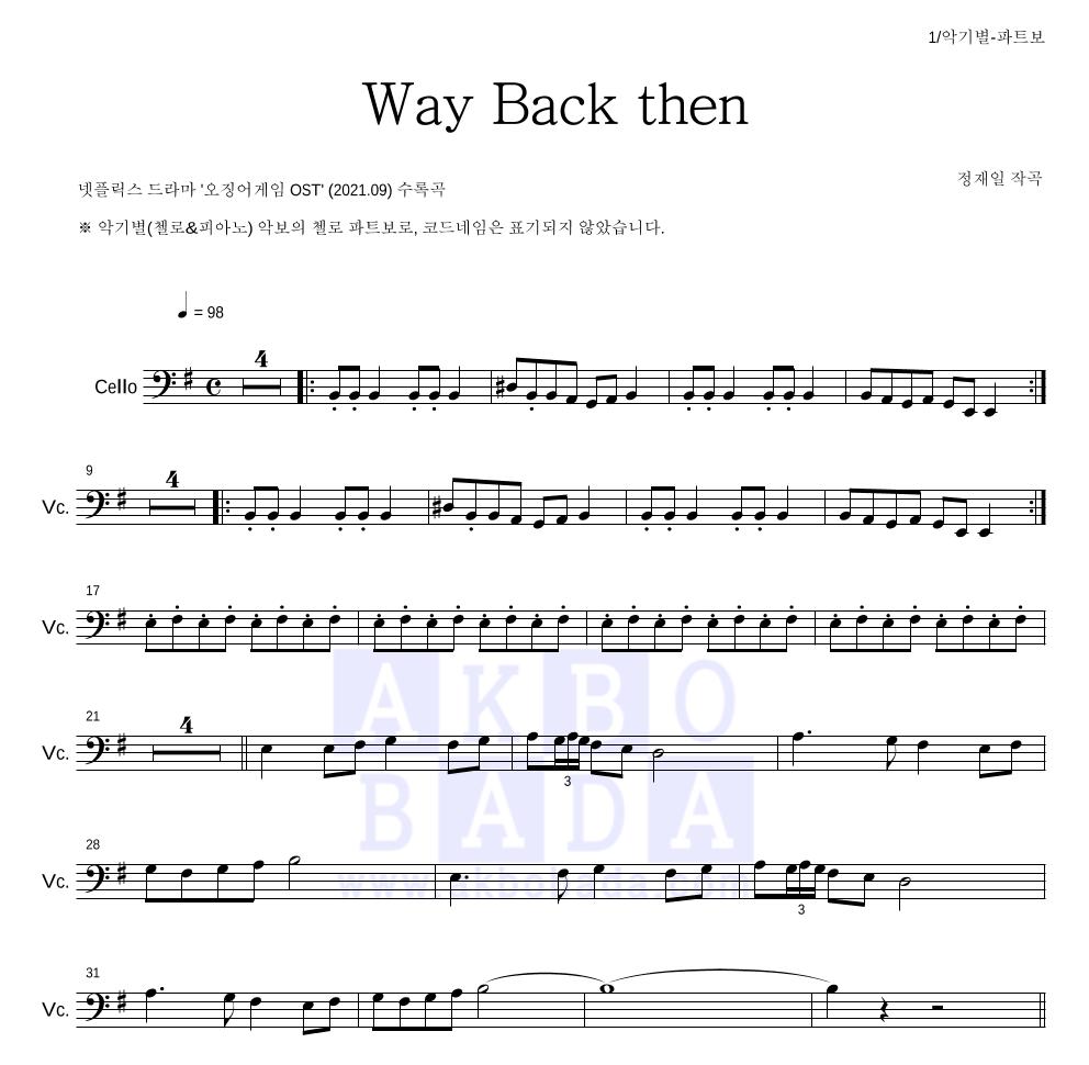 정재일 - Way Back then 첼로 파트보 악보
