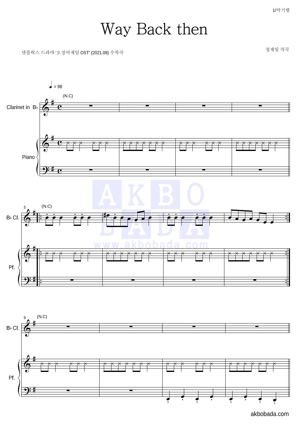 정재일 - Way Back then 클라리넷&피아노 악보
