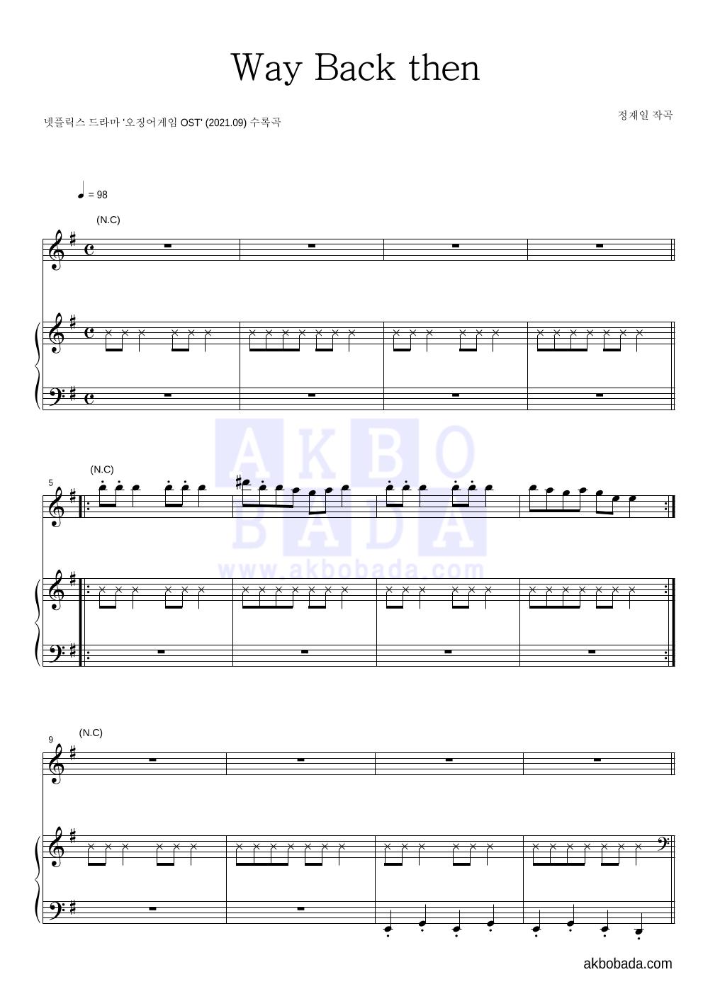 정재일 - Way Back then Solo&피아노 악보