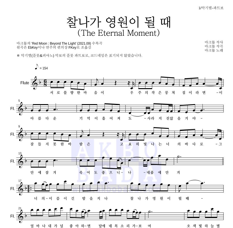 마크툽 - 찰나가 영원이 될 때 (The Eternal Moment) 플룻 파트보 악보