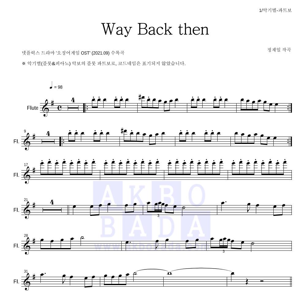정재일 - Way Back then 플룻 파트보 악보