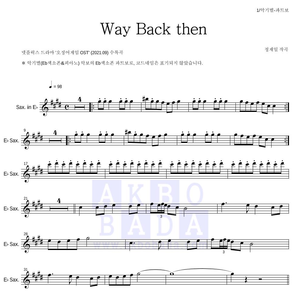 정재일 - Way Back then Eb색소폰 파트보 악보