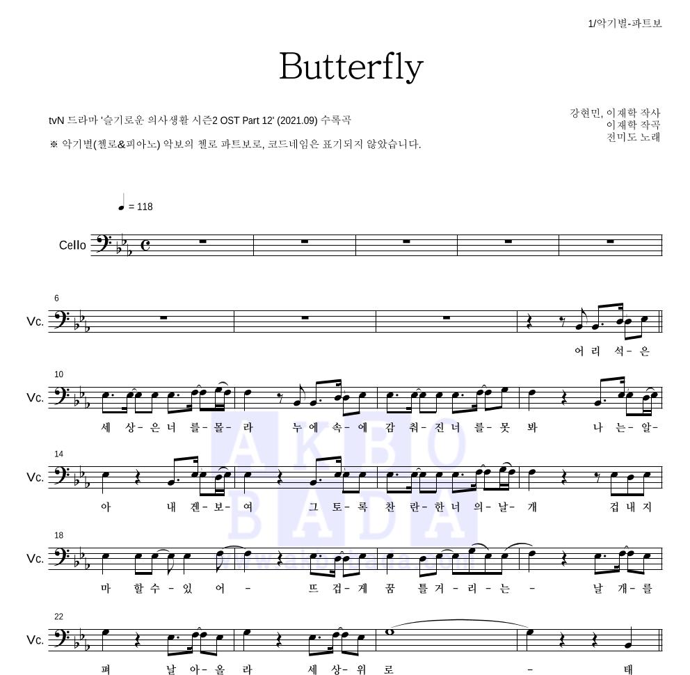전미도 - Butterfly 첼로 파트보 악보