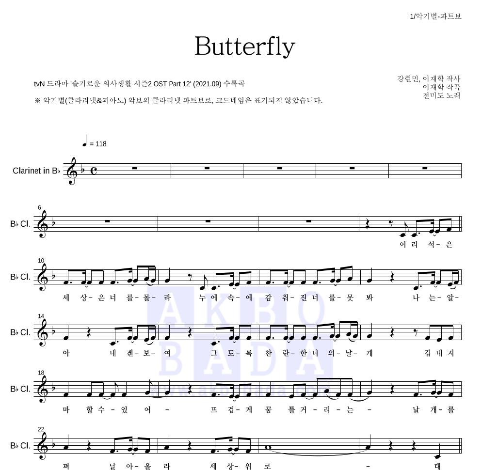전미도 - Butterfly 클라리넷 파트보 악보