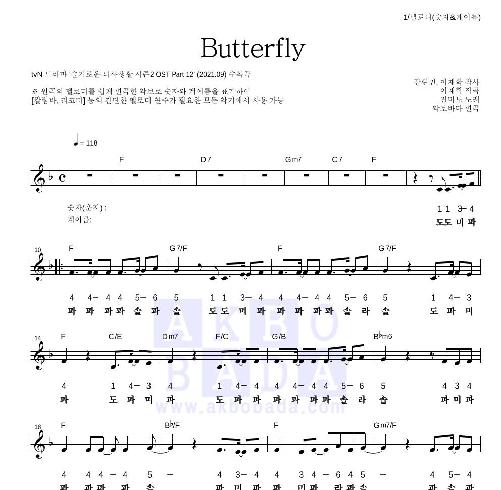 전미도 - Butterfly 멜로디-숫자&계이름 악보