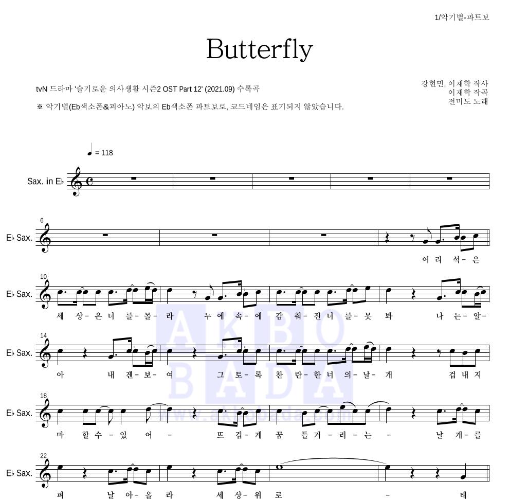전미도 - Butterfly Eb색소폰 파트보 악보
