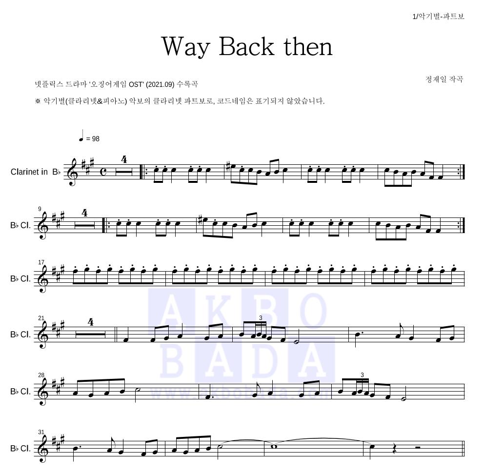 정재일 - Way Back then 클라리넷 파트보 악보