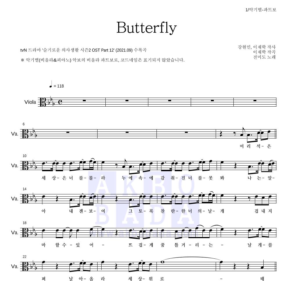 전미도 - Butterfly 비올라 파트보 악보