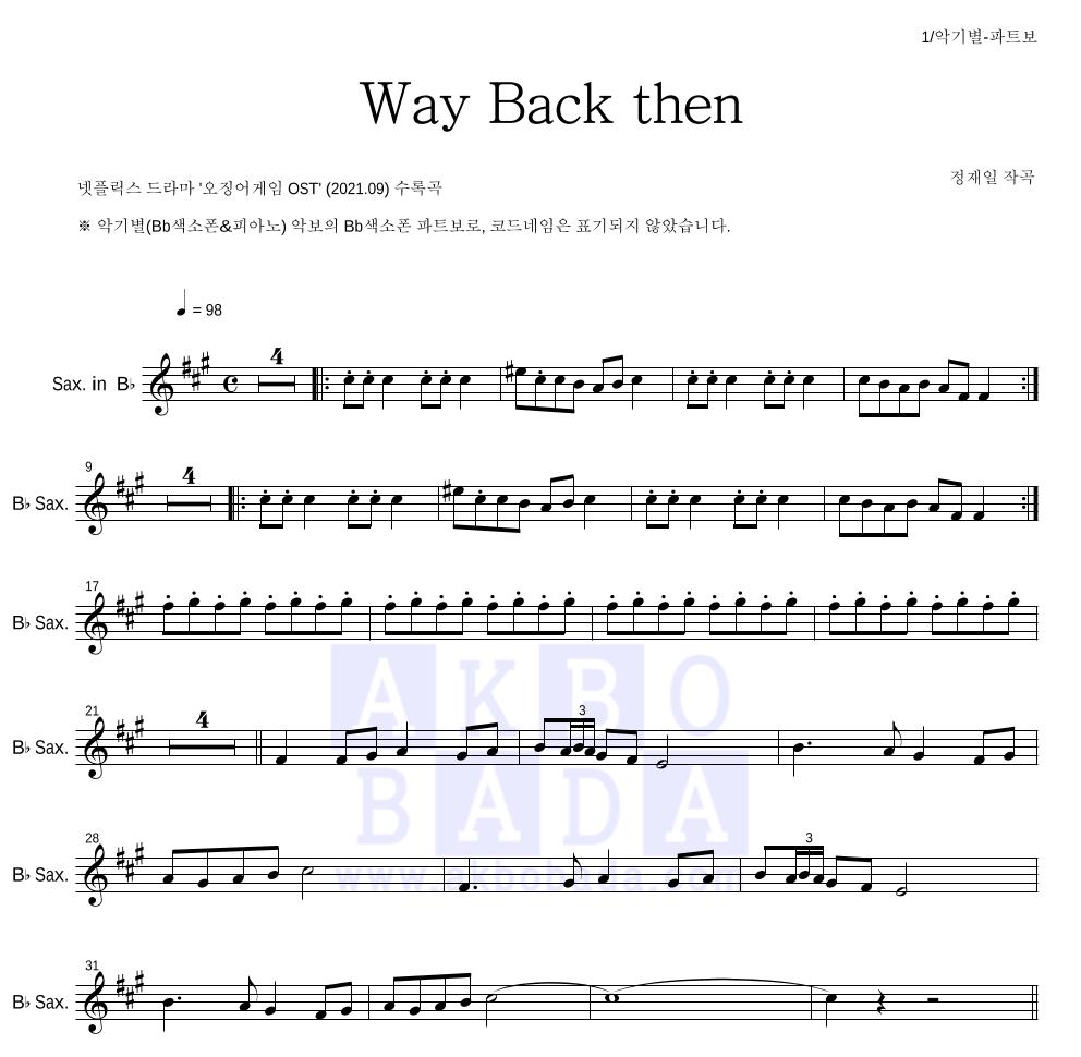 정재일 - Way Back then Bb색소폰 파트보 악보