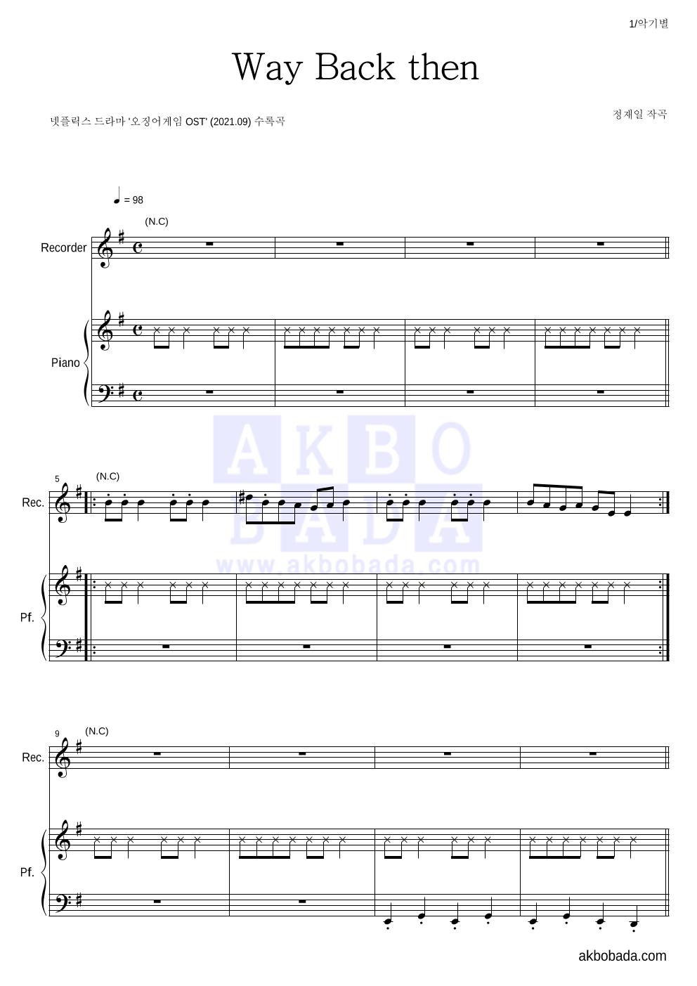 정재일 - Way Back then 리코더&피아노 악보