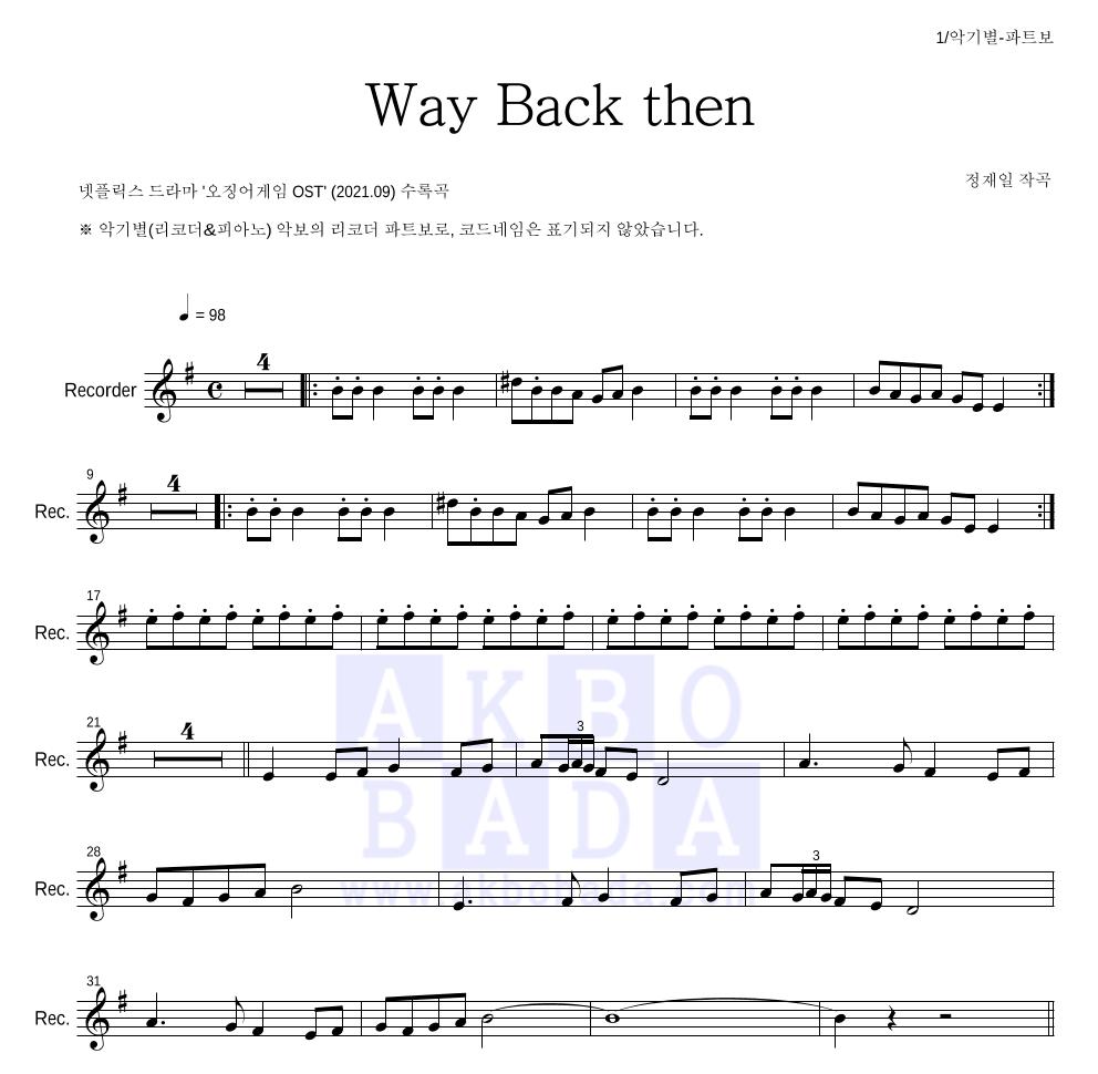 정재일 - Way Back then 리코더 파트보 악보
