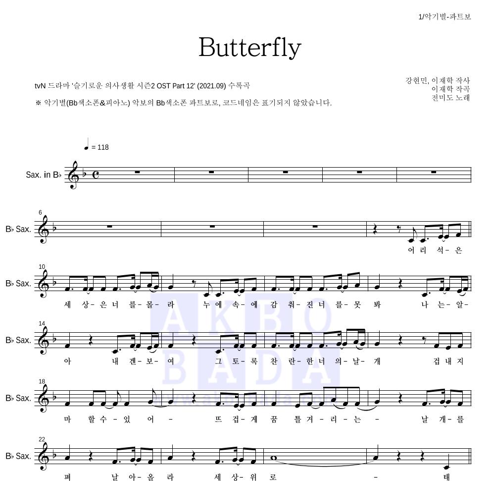 전미도 - Butterfly Bb색소폰 파트보 악보