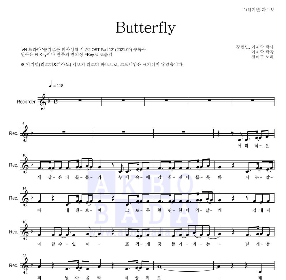 전미도 - Butterfly 리코더 파트보 악보