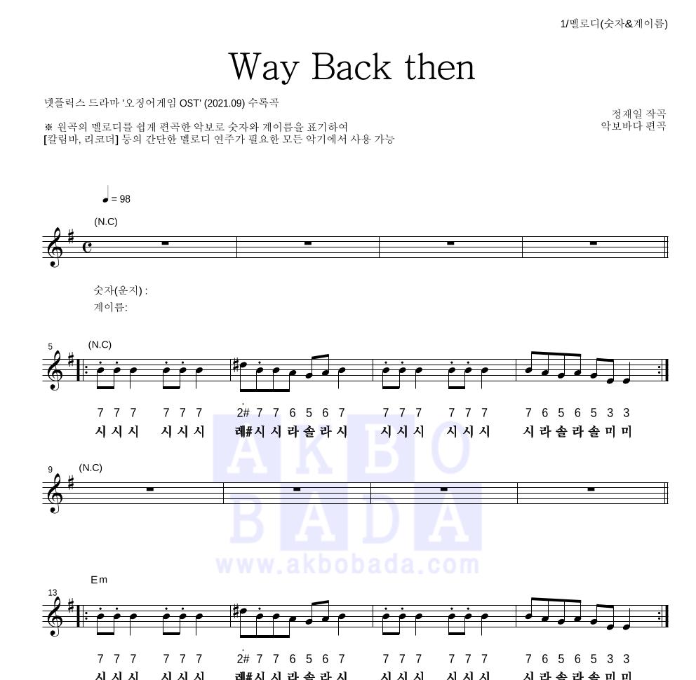 정재일 - Way Back then 멜로디-숫자&계이름 악보
