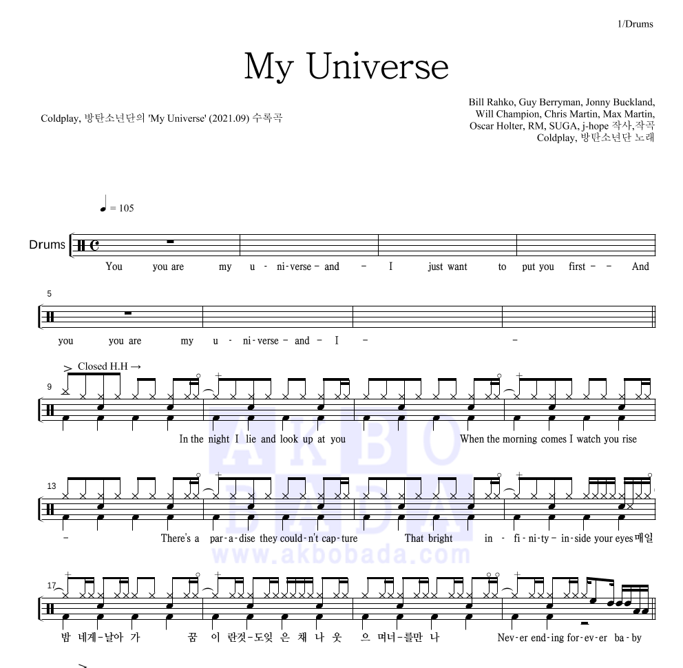 Coldplay,방탄소년단 - My Universe 드럼(Tab) 악보