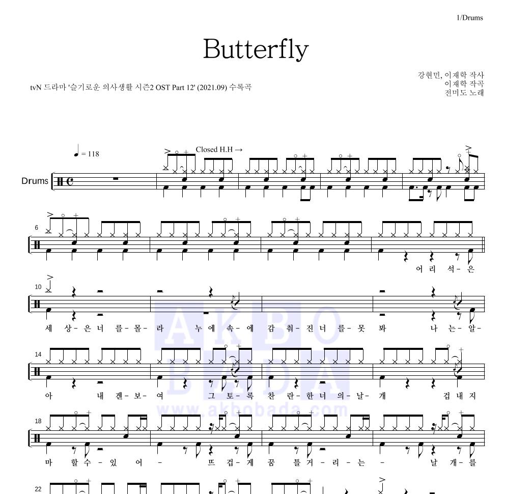 전미도 - Butterfly 드럼(Tab) 악보