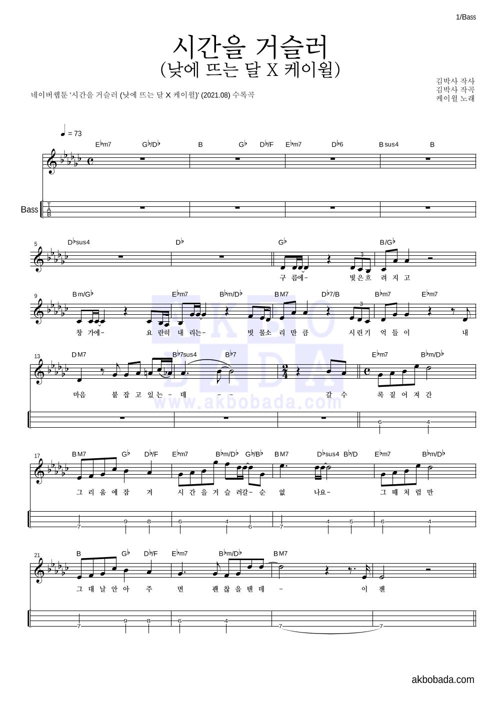 케이윌 - 시간을 거슬러 (낮에 뜨는 달 X 케이윌) 베이스(Tab) 악보