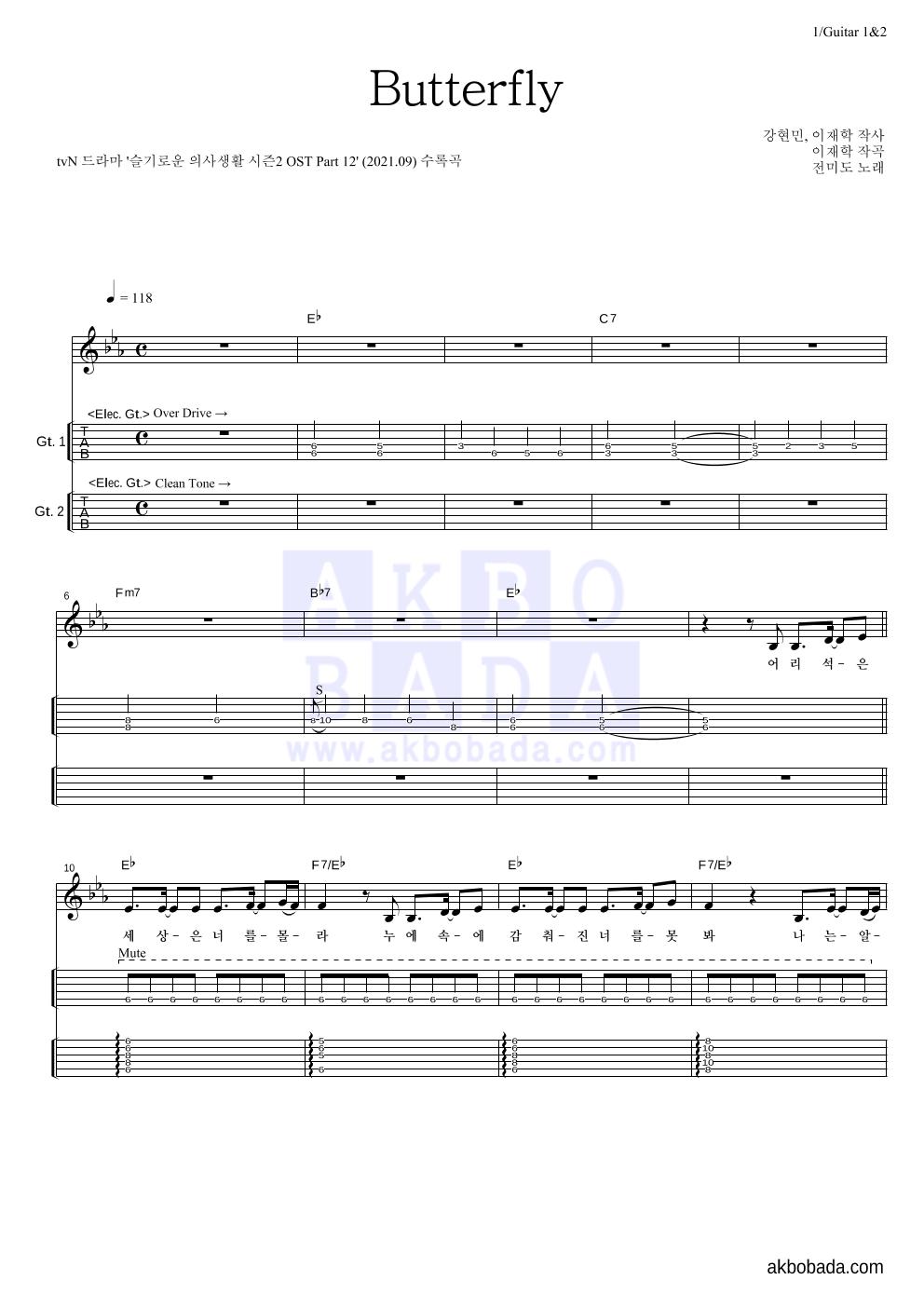 전미도 - Butterfly 기타(Tab) 악보