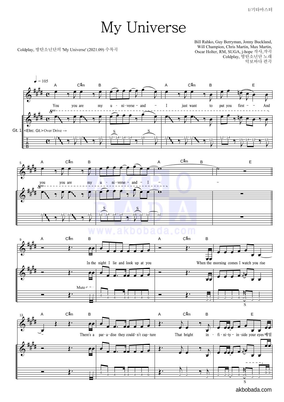Coldplay,방탄소년단 - My Universe 기타 마스터 악보