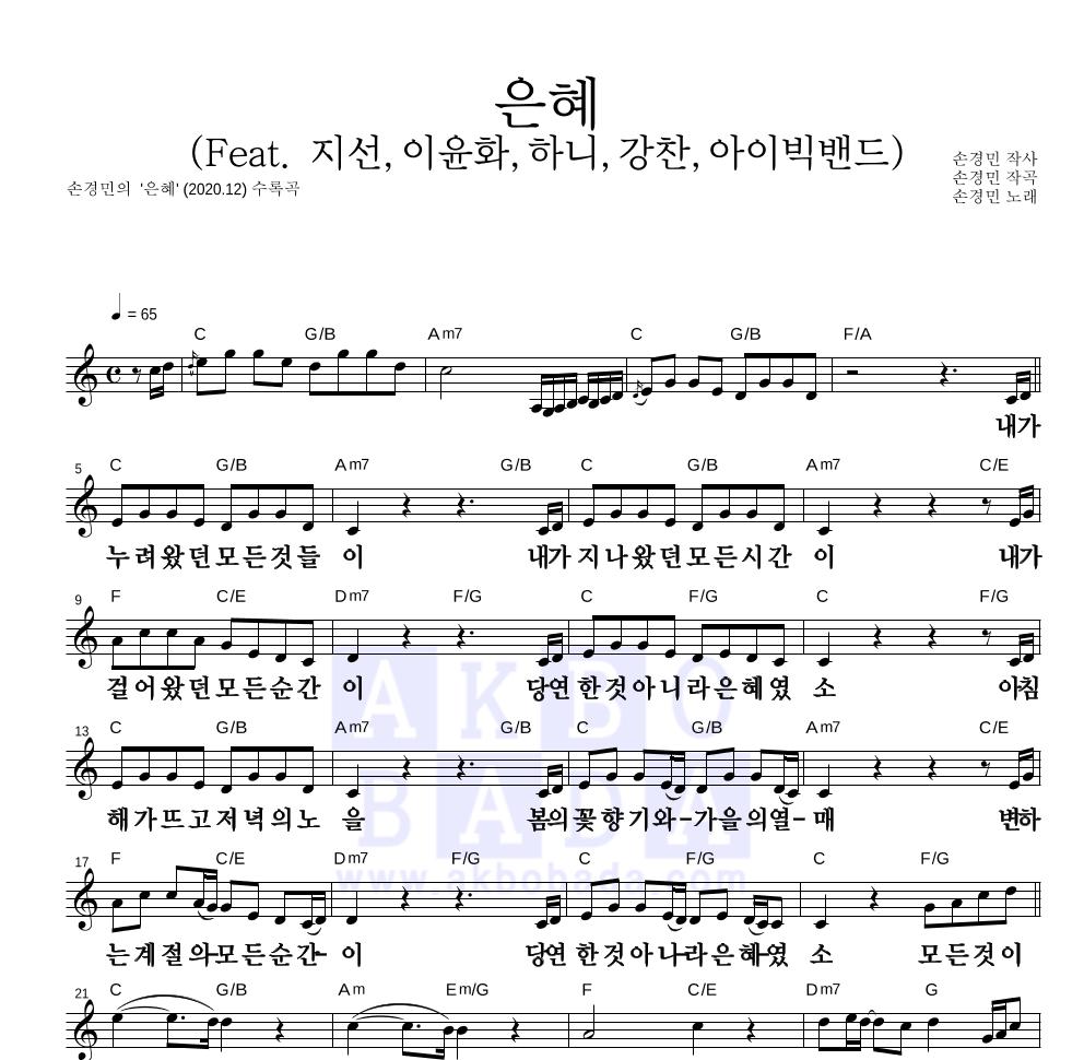 손경민 - 은혜 (Feat. 지선,이윤화,하니,강찬,아이빅밴드) 멜로디 큰가사 악보