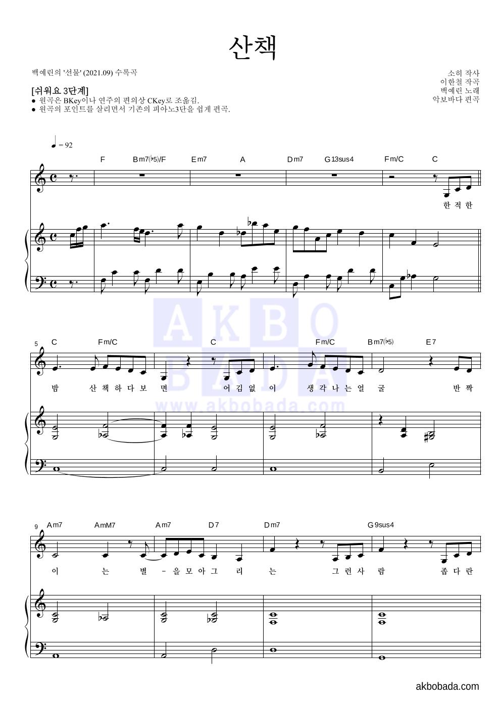 백예린 - 산책 피아노3단-쉬워요 악보