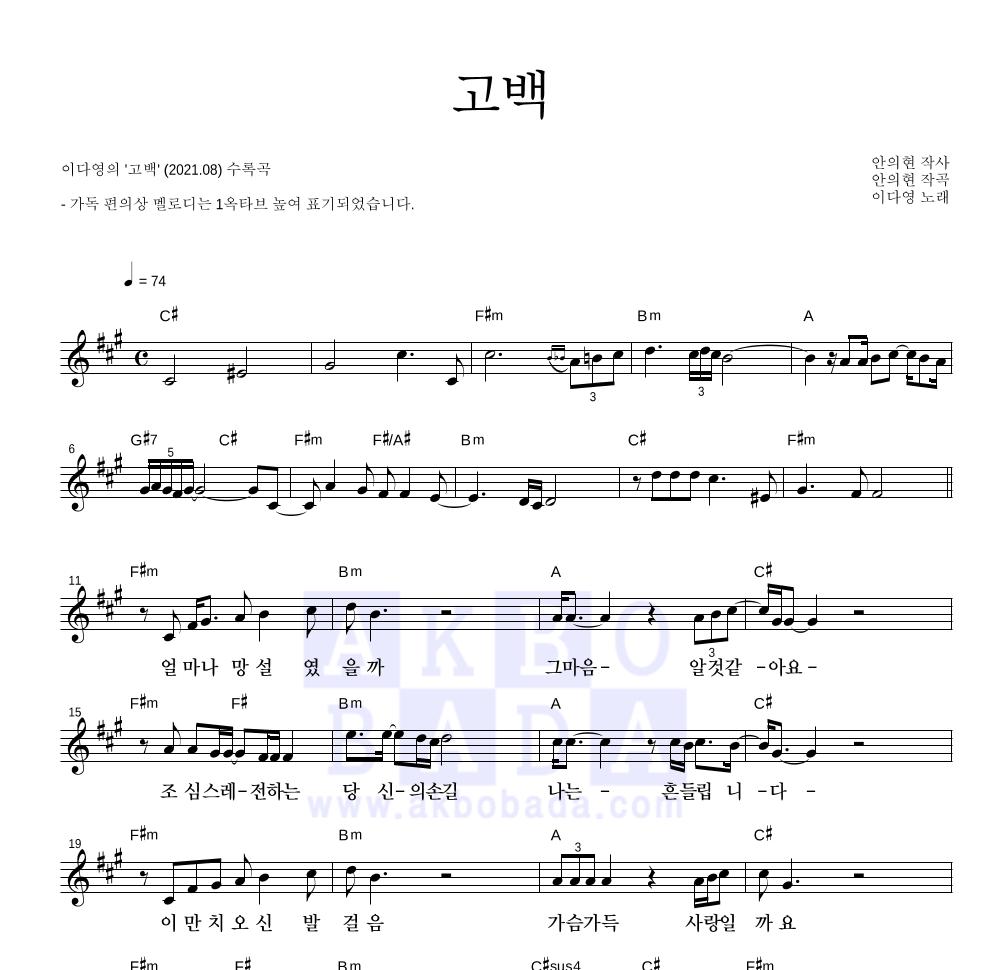 이다영 - 고백 멜로디 악보