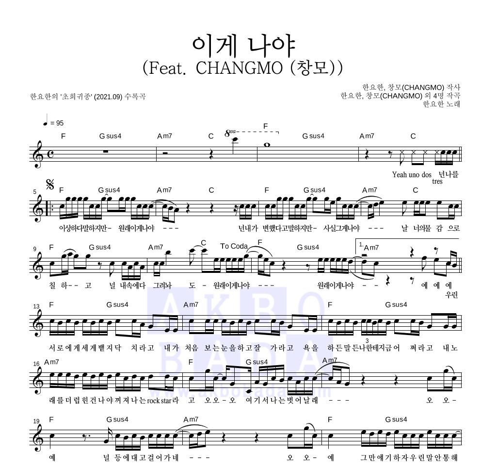 한요한 - 이게 나야 (Feat. CHANGMO (창모)) 멜로디 악보