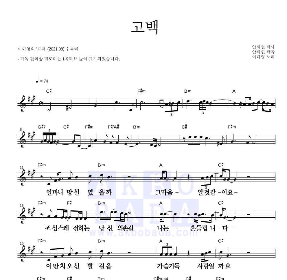 이다영 - 고백 멜로디 큰가사 악보