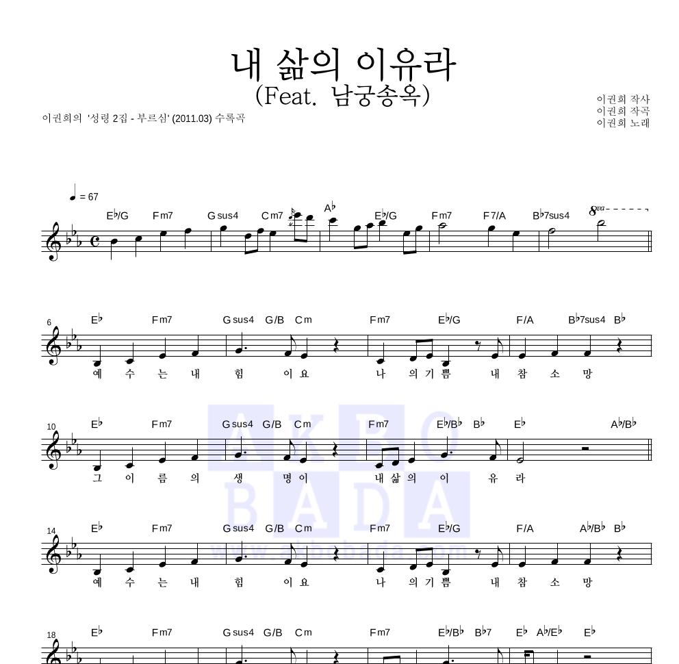 이권희 - 내 삶의 이유라 (Feat. 남궁송옥) 멜로디 악보