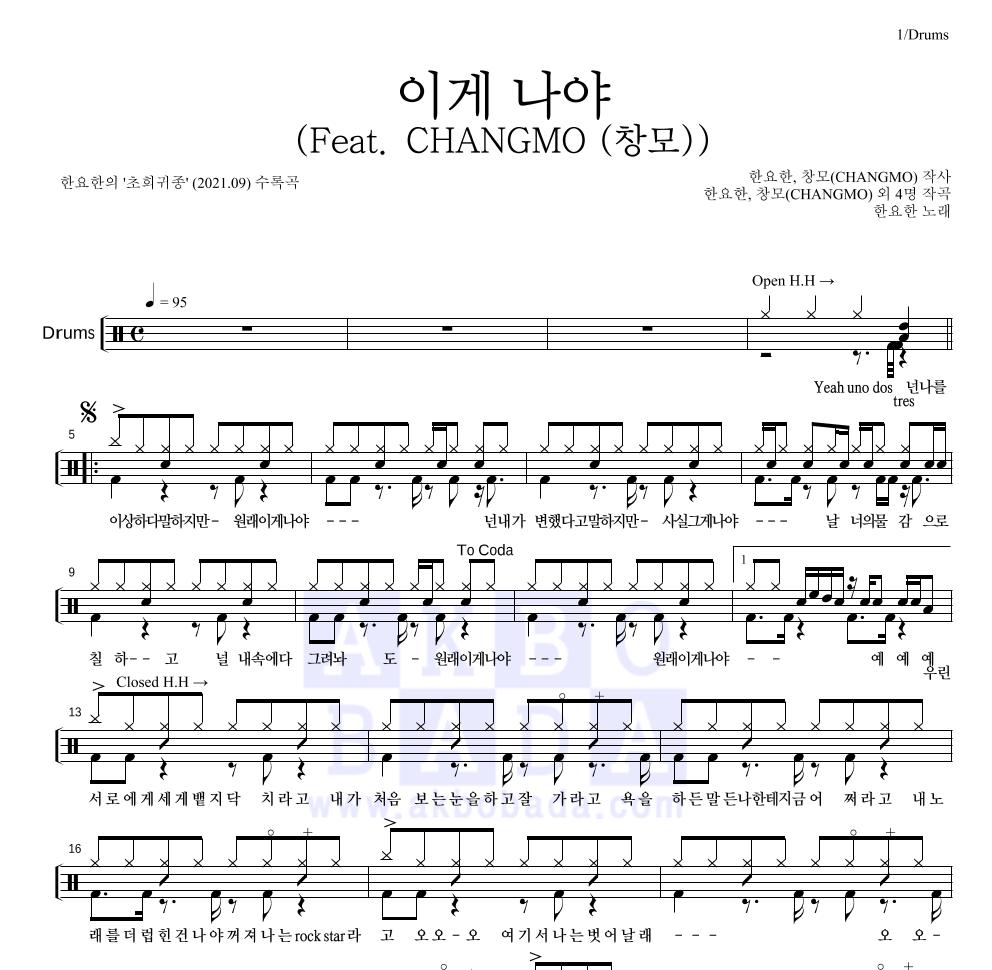 한요한 - 이게 나야 (Feat. CHANGMO (창모)) 드럼(Tab) 악보
