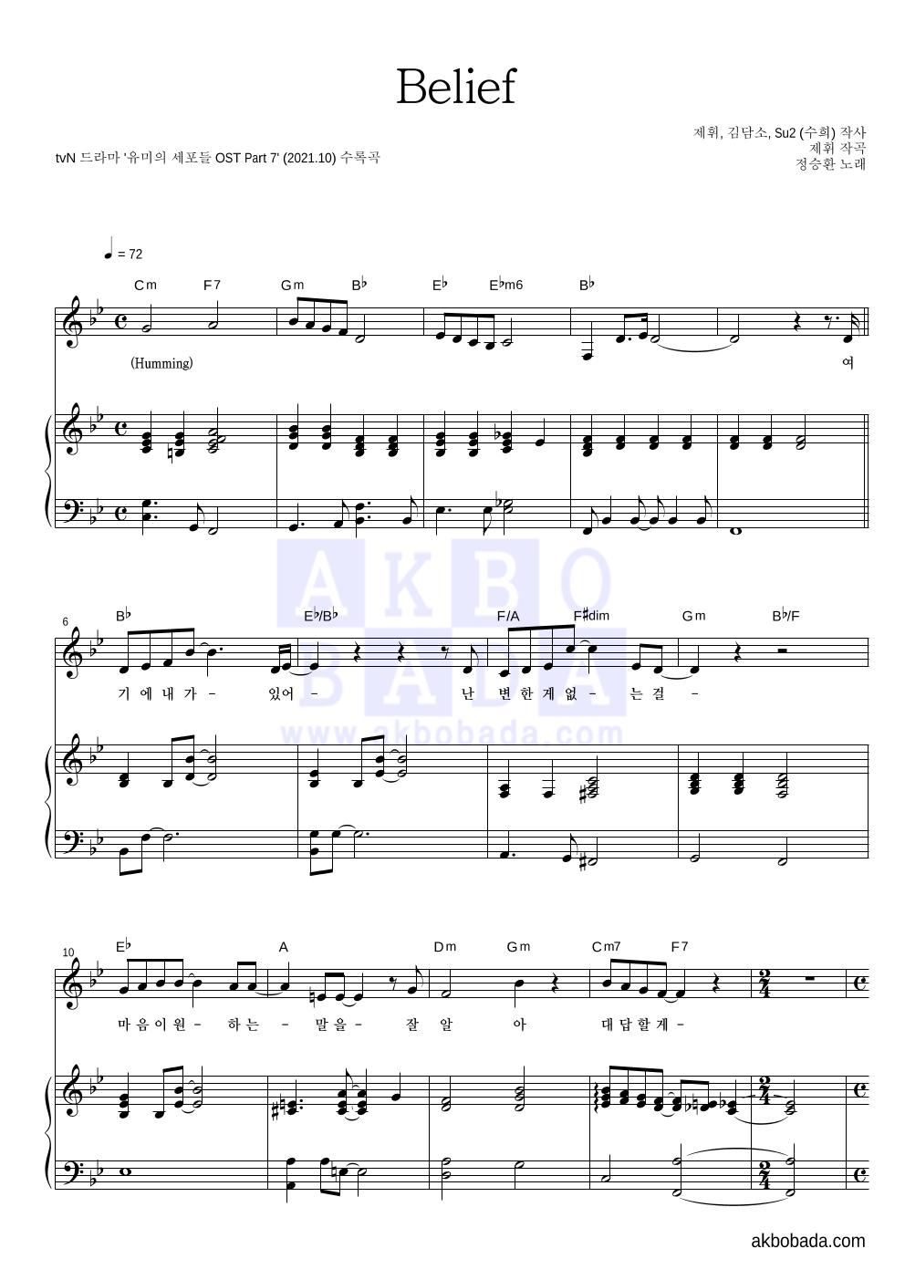 정승환 - Belief 피아노 3단 악보