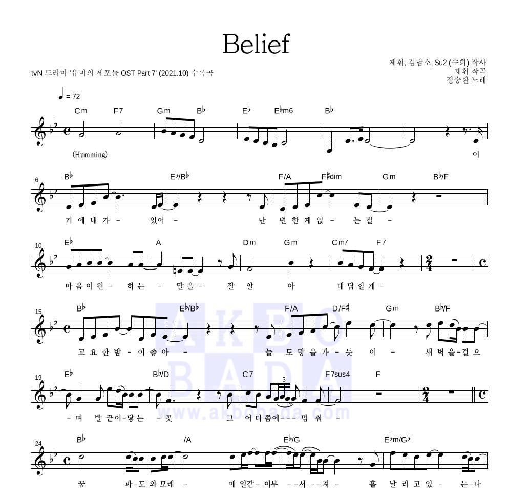 정승환 - Belief 멜로디 악보