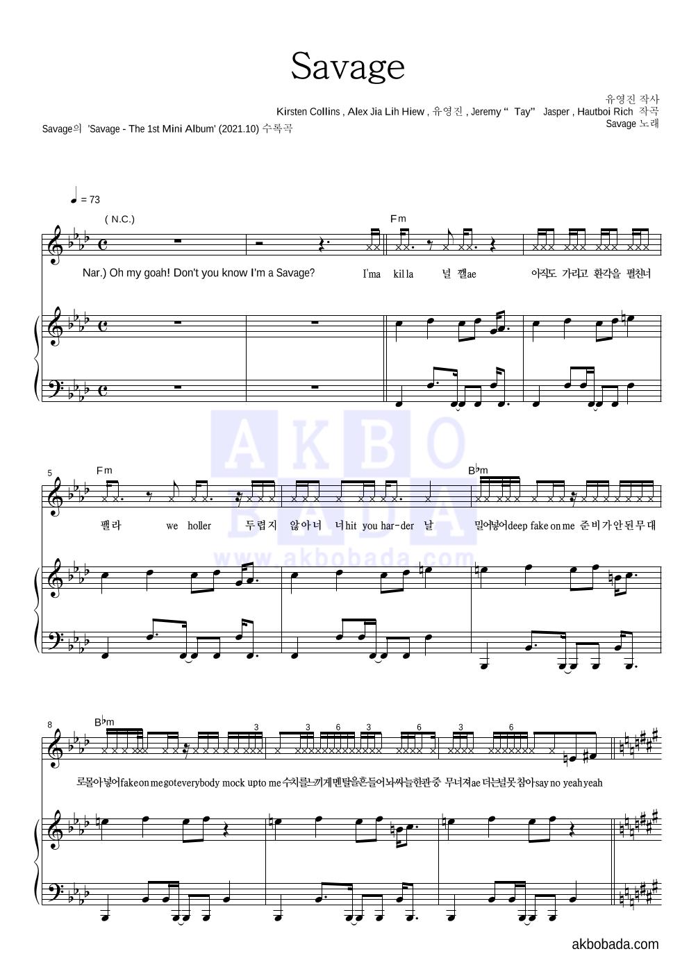 aespa - Savage 피아노 3단 악보