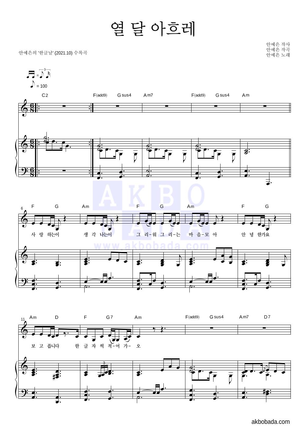 안예은 - 열 달 아흐레 피아노 3단 악보