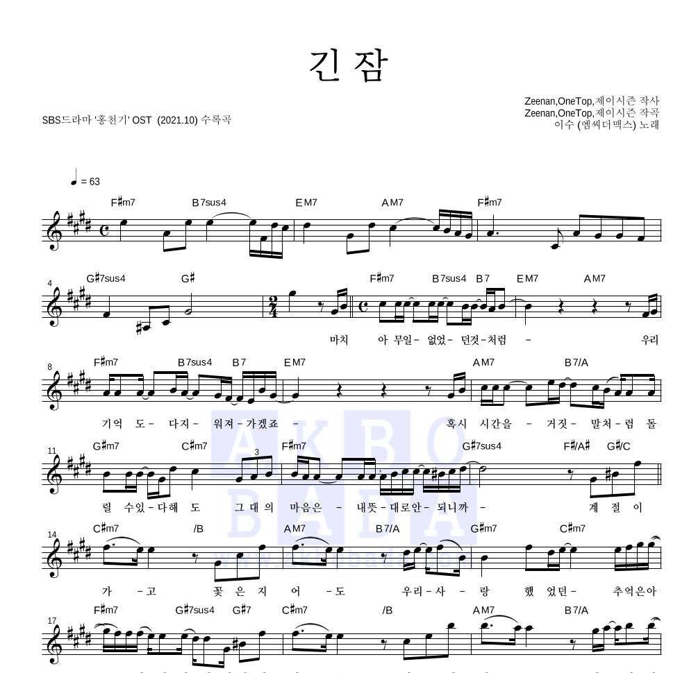 이수(엠씨 더 맥스) - 긴 잠 멜로디 악보