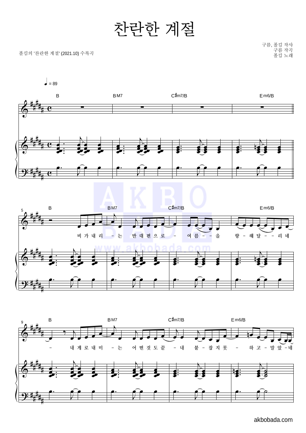 폴킴 - 찬란한 계절 피아노 3단 악보