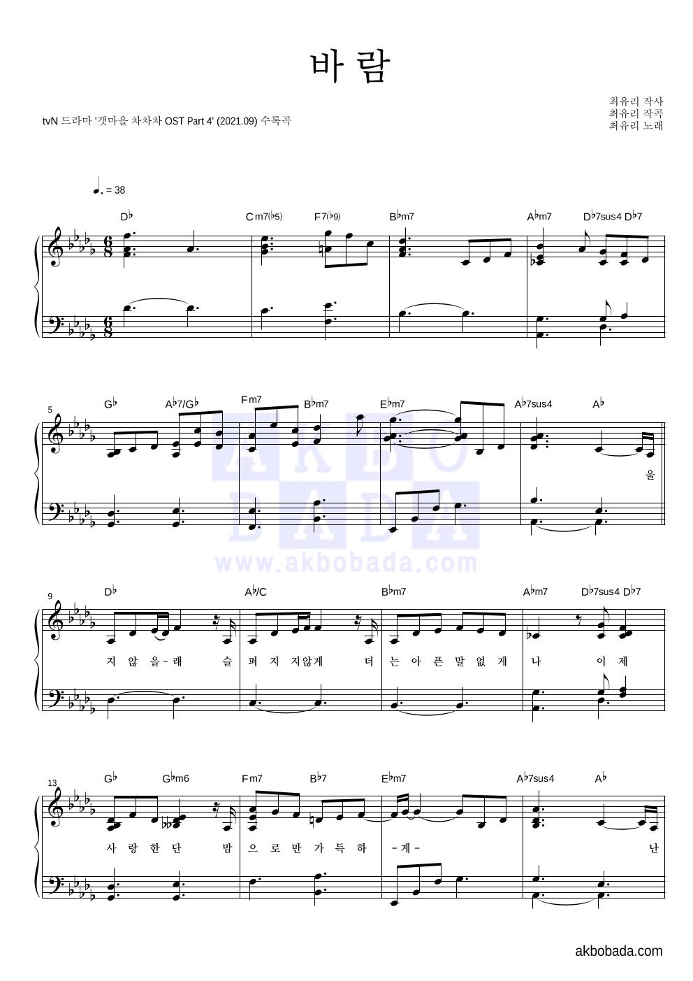 최유리 - 바람 피아노 2단 악보