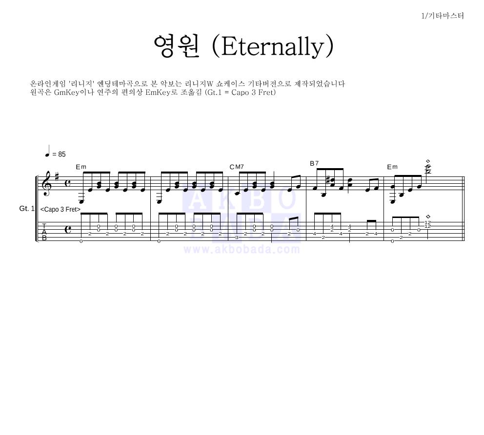 리니지 OST - 영원 (Eternally) 기타 마스터 악보